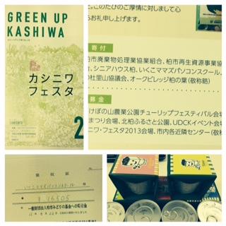 緑の基金_f0243509_10215411.jpg