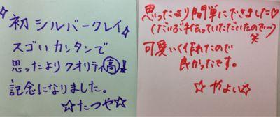 アートクレイシルバー体験作品〜Studio NAO2〜_e0095418_18115280.jpg