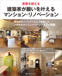 須川ラボの2作品が雑誌掲載されています_b0195324_13551674.jpg