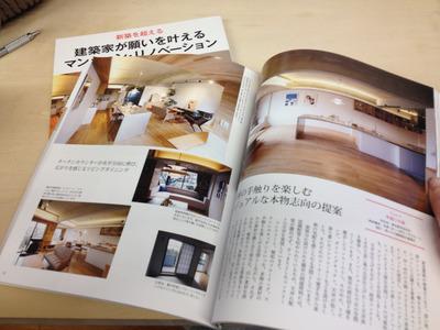 須川ラボの2作品が雑誌掲載されています_b0195324_13575823.jpg