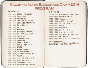 KazCamp 2014 プログラム発表!_e0103024_1834929.jpg