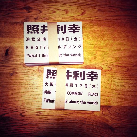 照井利幸 『What I think about the world』_a0122528_2333619.jpg