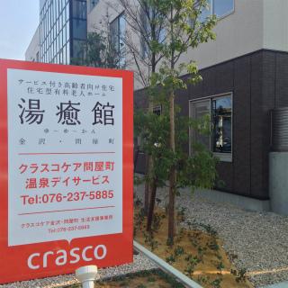 湯癒館 金沢・問屋町_a0210340_2123015.jpg