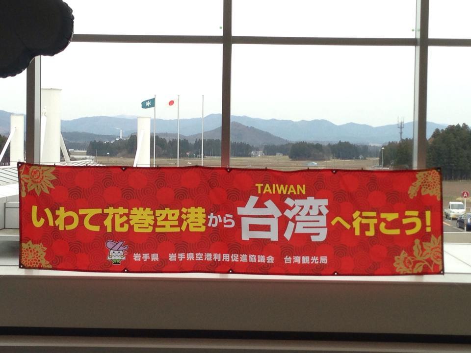 いわて花巻空港から台湾へ行こう!ー4月〜6月定期チャーター便就航中_b0199244_1538446.jpg