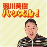 ラジオ_b0328361_2050869.jpg