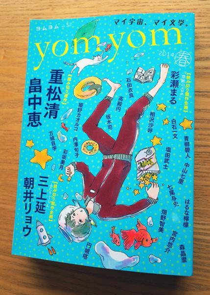 小説新潮別冊『yom yom(ヨムヨム)』vol.32<春>_c0048265_11291382.jpg