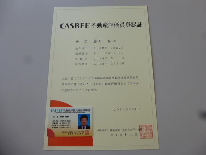 CASBEE不動産評価員_f0205367_17462528.jpg