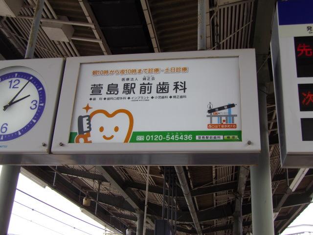 萱島駅の看板_c0001670_22425278.jpg