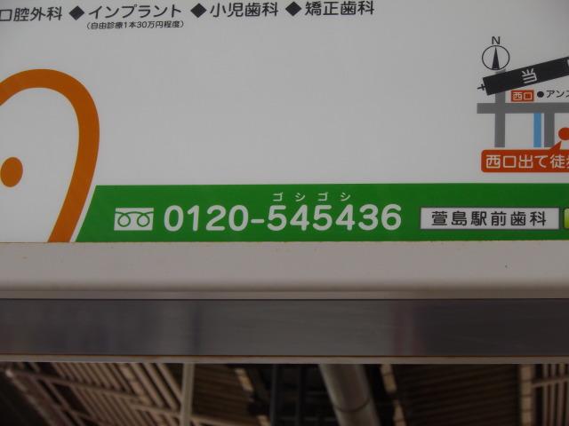 萱島駅の看板_c0001670_22435667.jpg
