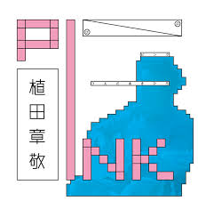 Pink 植田章敬_c0080172_2328054.jpg