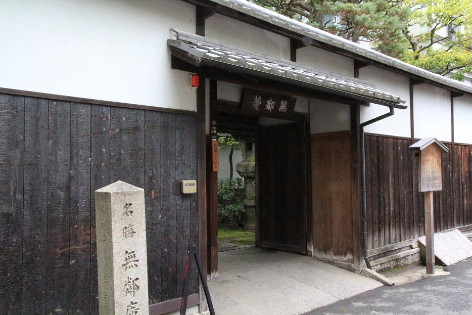 京都で別荘   ~無鄰庵~_a0107574_18282689.jpg