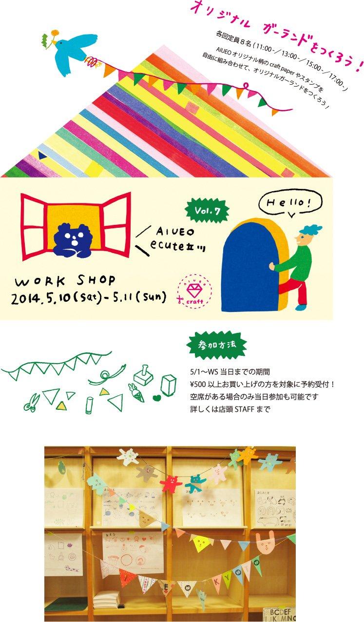 ecute立川店☆ワークショップのお知らせ☆_a0254084_10595657.jpg