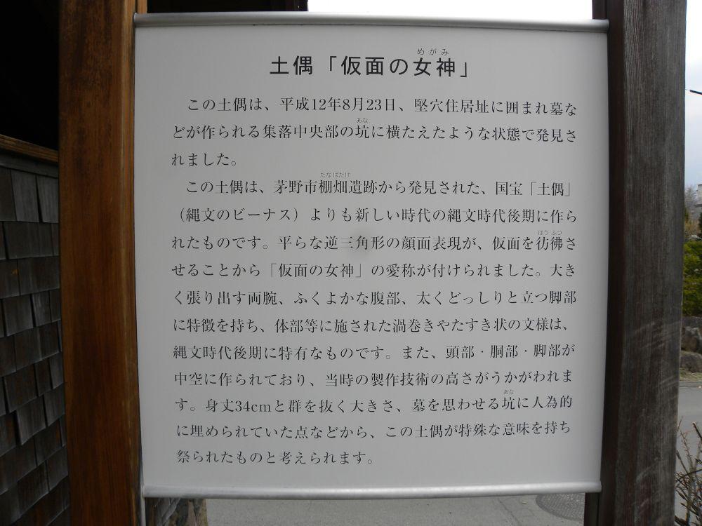 中ッ原(なかっぱら)縄文公園_b0329588_10554308.jpg