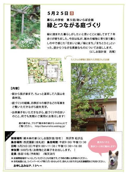 イベントのお知らせ「緑とつながる庭づくり」_c0124100_15302244.jpg