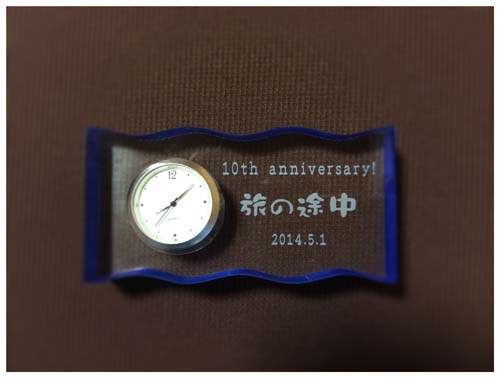 ありがとう「旅の途中」10周年♪_f0096216_16180132.jpg