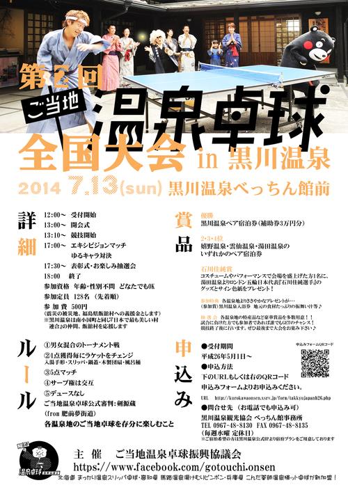 ご当地温泉卓球IN黒川温泉_e0101917_7412660.jpg