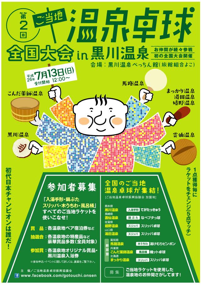 ご当地温泉卓球IN黒川温泉_e0101917_741745.jpg