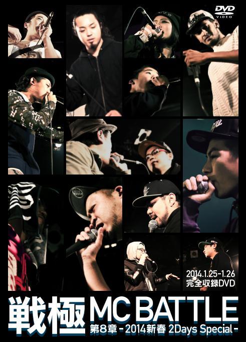 戦極MCBATTLE第8章 新春2Days SP GAME DVD発売中!_e0246863_12521668.jpg