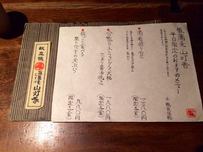 板蕎麦☆三宿  山灯香_c0151965_1785839.jpg