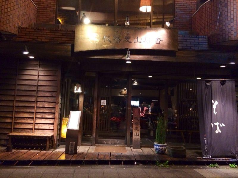 板蕎麦☆三宿  山灯香_c0151965_179215.jpg