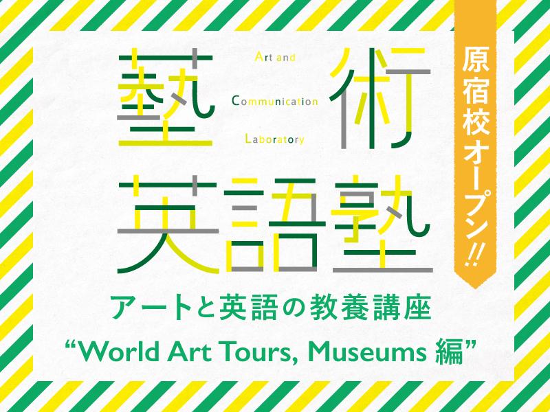『芸術英語塾』World Art Tours 原宿校開始!《受講生募集中》_d0058440_952161.jpg