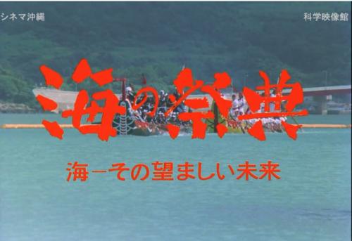 「海の祭典 海- その望ましい未来」を配信_b0115553_09261655.png