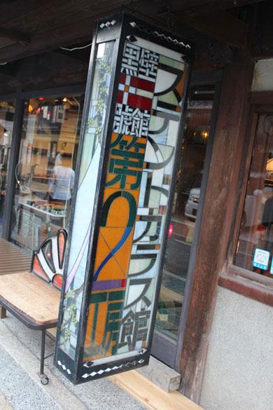 滋賀(東)を楽しむの会。_e0191062_112852.jpg