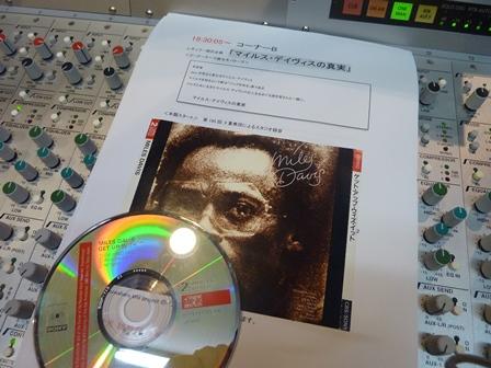 2014-05-03 5月4日の「Jazz Conversation」_e0021965_09434622.jpg