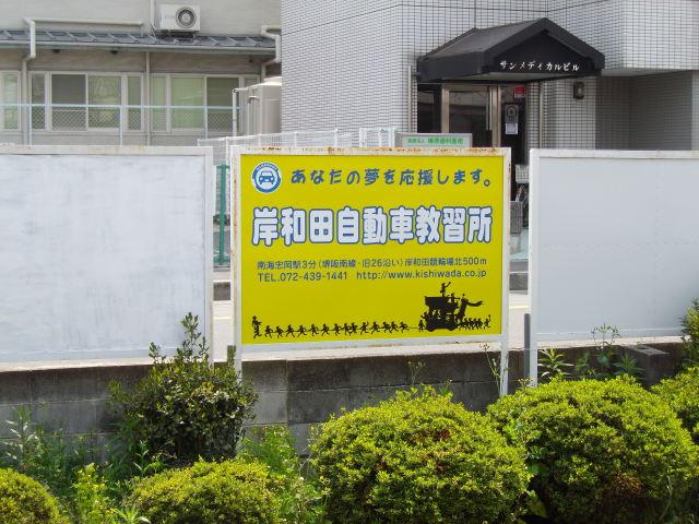 岸和田にある自動車教習所の宣伝_c0001670_22370163.jpg