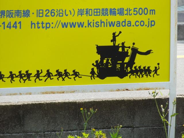 岸和田にある自動車教習所の宣伝_c0001670_22374506.jpg