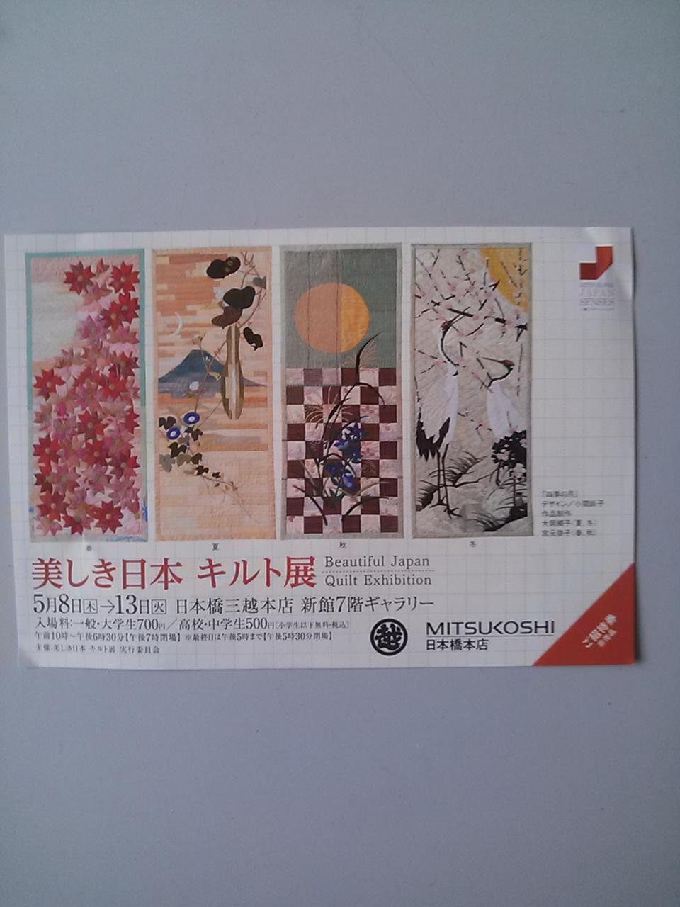 美しき日本 キルト展  日本橋三越_c0089975_2133971.jpg