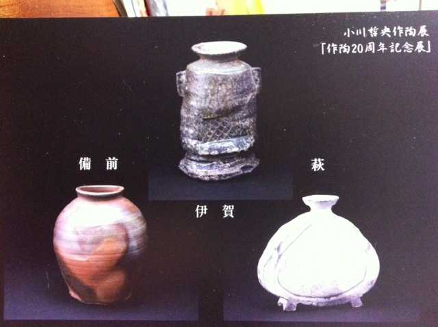 小川哲央作陶展のご案内_b0008478_15174430.jpg