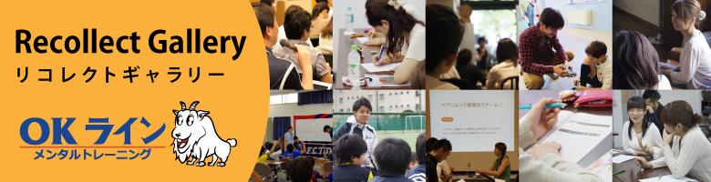 株式会社リコレクト RECOLLECT blog