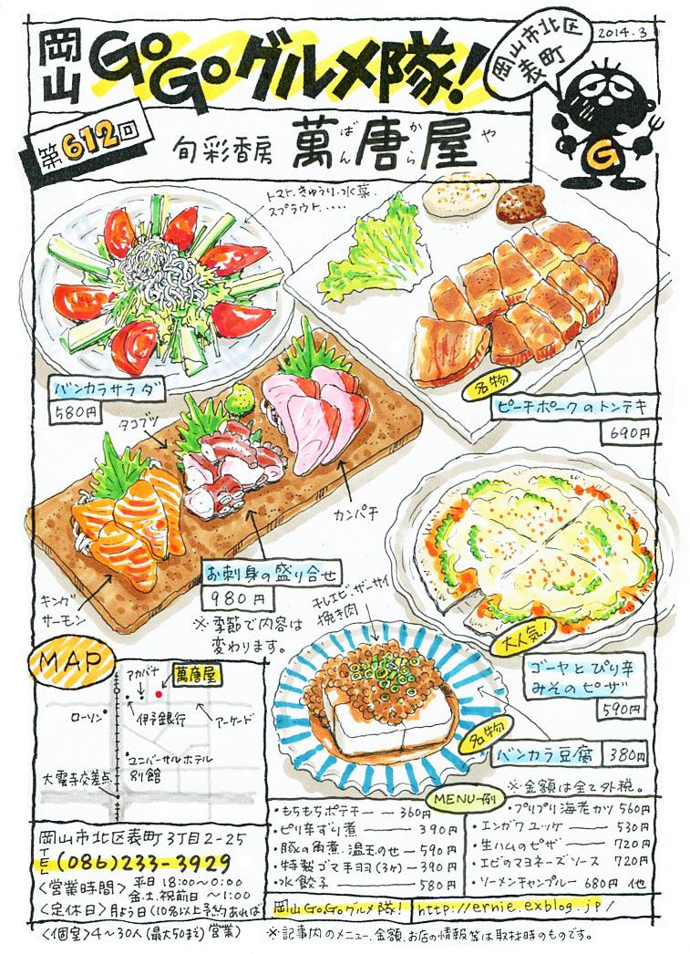 旬彩香房 萬唐屋(ばんからや)_d0118987_17265638.jpg