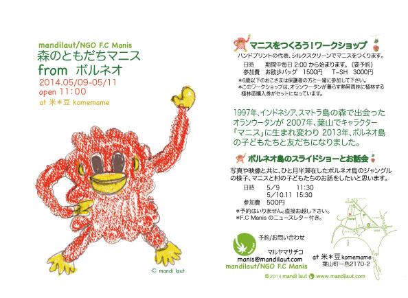 葉山芸術祭のお知らせ_d0135210_01133.jpg