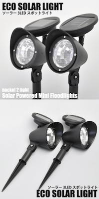 「究極のエコ自転車ライトの完成」:電動アシスト自転車ライトをソーラーライトに改善!_e0171614_15434254.jpg