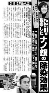 板橋区 ホタルの闇(7) 「ナノ銀除染」に踊らされた人たち_d0046141_23210961.jpg