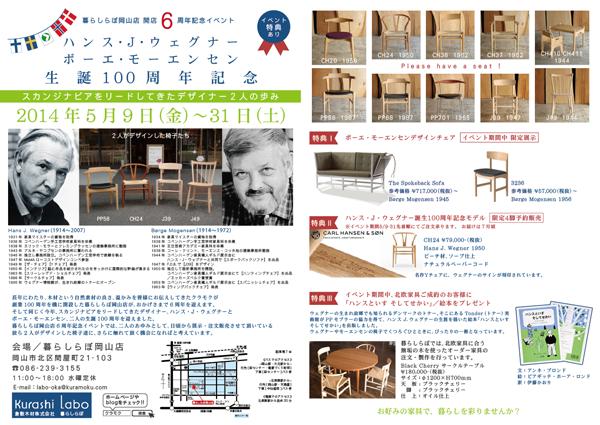 暮らしらぼ岡山店6周年記念イベント 開催します vol.3_b0211845_16505581.png