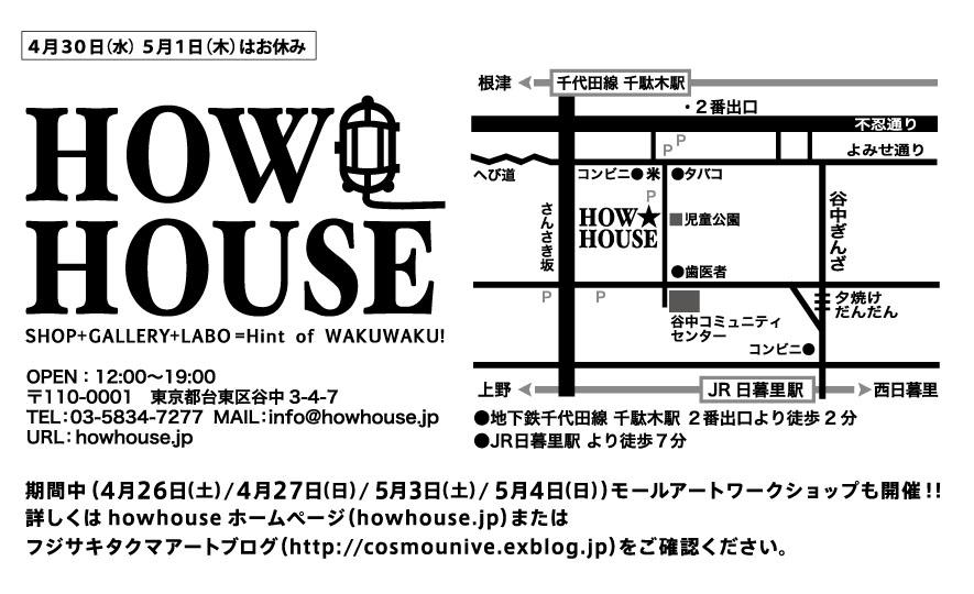 東京ホビーショウと巨大モール君_a0136846_2105636.jpg