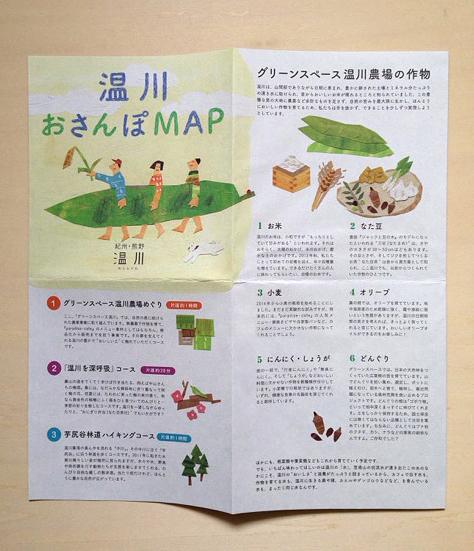 温川おさんぽMAP_b0197084_1032587.jpg