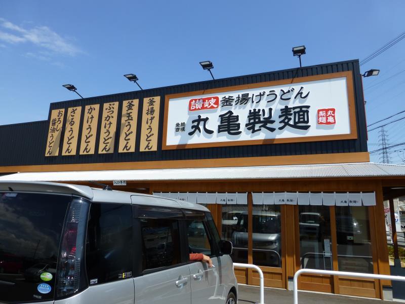 丸亀製麺     門真店_c0118393_10253664.jpg