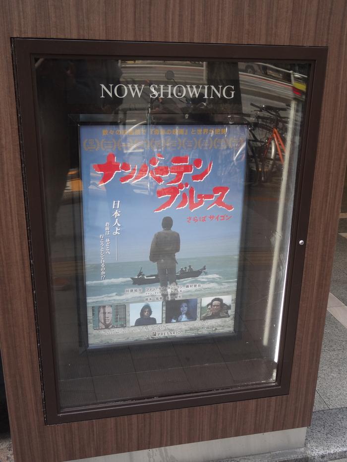 映画「ナンバーテンブルース さらばサイゴン」観てきました_a0164296_1615680.jpg