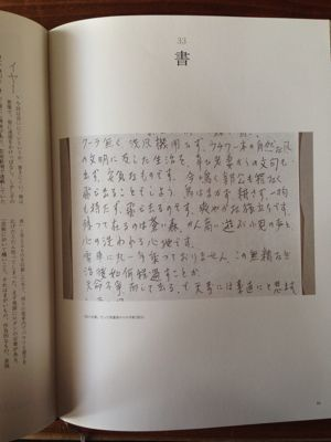 「ひとりよがりのものさし」坂田和實著_e0055098_1146116.jpg