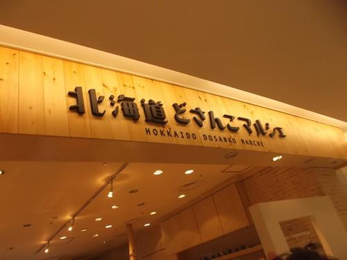 北海道どさんこマルシェ 夕張メロンミックスソフトクリーム_f0076001_21272769.jpg