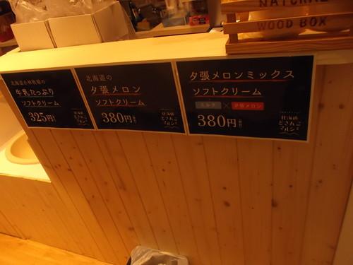 北海道どさんこマルシェ 夕張メロンミックスソフトクリーム_f0076001_2127770.jpg