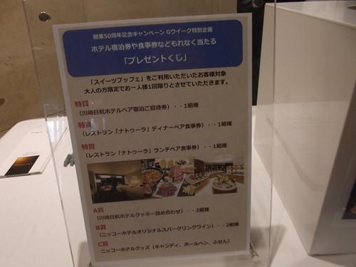 川崎日航ホテル 夜間飛行 ワールドスイーツブッフェ_f0076001_21365253.jpg
