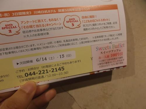 川崎日航ホテル 夜間飛行 ワールドスイーツブッフェ_f0076001_21435446.jpg