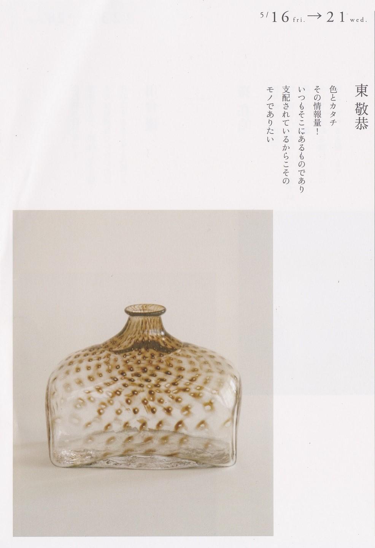 東京 銀座 ギャラリー「日々」 個展_c0212902_1227949.jpg