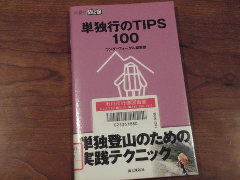「単独行のTIPS100」ワンダーフォーゲル編集部(@山と渓谷社)_f0064203_1085712.jpg