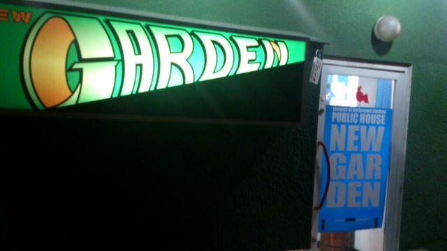 焼鳥居酒屋 NEW GARDEN _e0115904_16575366.jpg